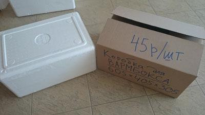 Упаковка для транспортировки сыра коробки Вармбокс