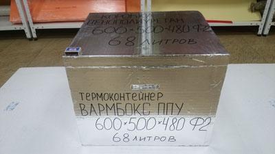 Термоконтейнер Вармбокс ППУ 68 литров фольгированный