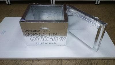 Термоконтейнер Вармбокс ППУ Ф2, фольгированы все поверхности термоконтейнера