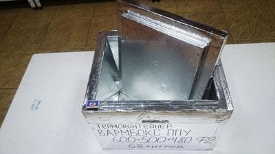 Термоконтейнер Вармбокс ППУ 600мм * 500мм * 480мм Ф2, фольгированный, объем 68 литров