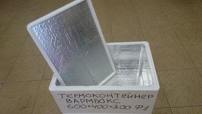 Фольгированый термоконтейнер Вармбокс из пенопласта