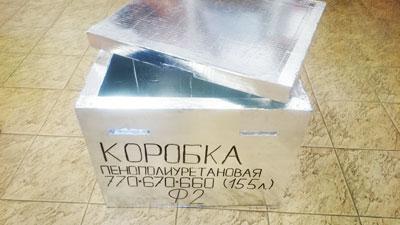 Термоконтейнер Вармбокс ППУ 155 литров фольгированный